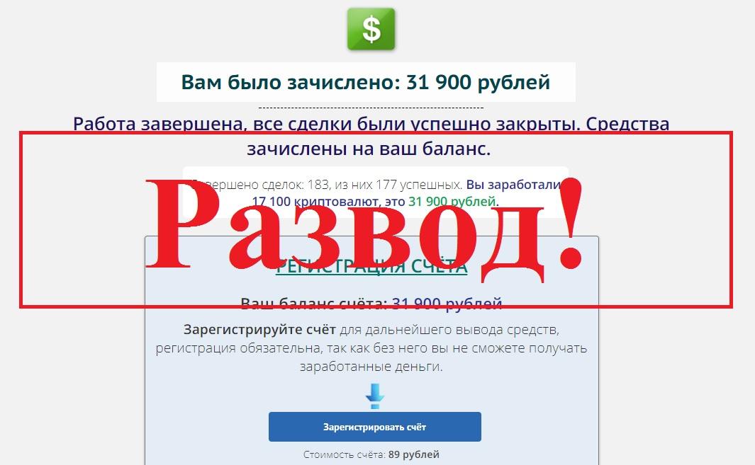 Фиктивный заработок на автоматических криптовалютных сделках. Отзывы о проекте KriptoWallet