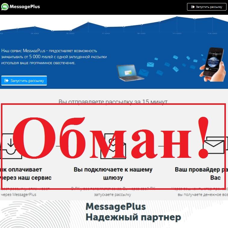 Фиктивный заработок на рассылках от Марии Игоревны. Отзывы о проекте MessagePlus