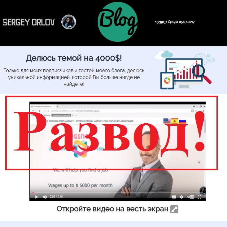 Фиктивная вакансия мечты от Сергея Орлова. Отзывы об агентстве UNLIMITED POSSIBILITIES AGENCY