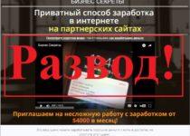 Фиктивный приватный способ заработка в интернете на партнёрских программах. Отзывы о проекте «Бизнес секреты» Константина Тимофеева