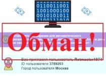 Автоматический заработок на расшифровке данных. Отзывы о WebOrganization V1.3