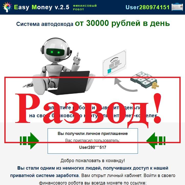 Возвращение финансового робота. Отзывы о EasyMoney v.2.5 или Fast Money v.2.7