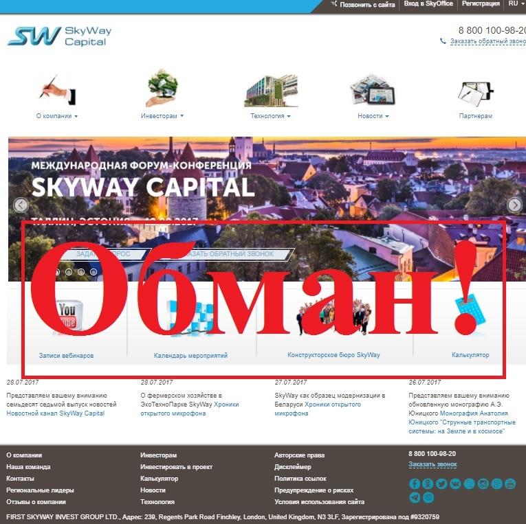 Инвестиции в будущее и заработок на партнёрстве в SkyWay Capital. Отзывы о проекте