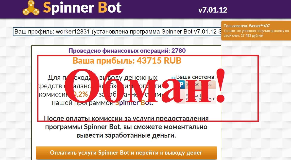 Фиктивный автозаработок со Spinner Bot. Отзывы о проекте