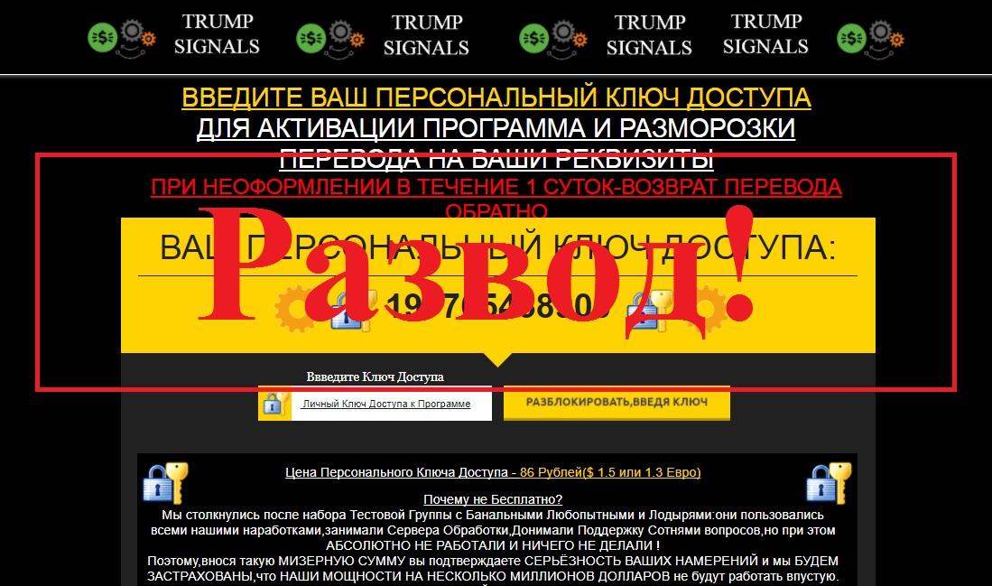 Фальшивые сигналы Трампа. Отзывы о проекте «Profits Eternity»