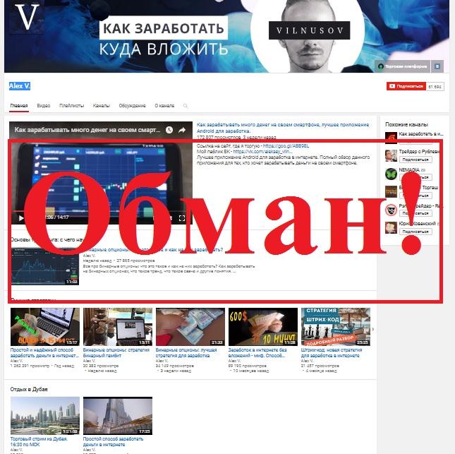 Алексей Вильнюсов или Alex V. трейдер, учит зарабатывать — отзывы о лохотроне на бинарных опционах!