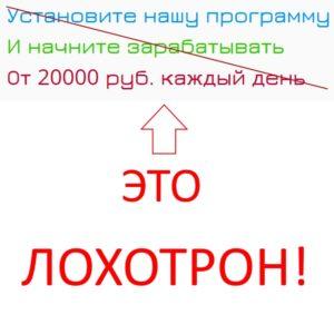 заработок в интернете 20000 рублей в день