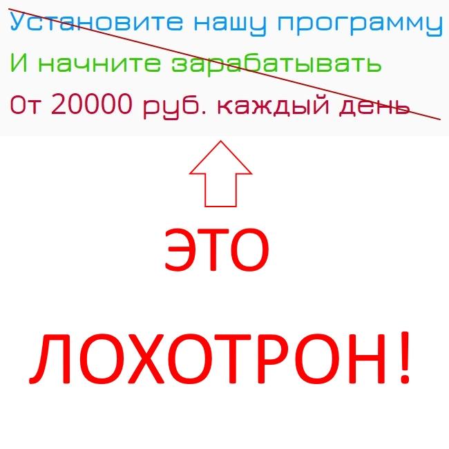 Лохотрон «Установите нашу программу и начните зарабатывать от 20000 рублей в день». Отзывы