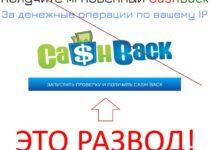 Отзывы о мгновенном CashBack за денежные операции по вашему IP