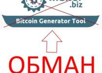 Bitcoin Generator Tool. Отзывы о лохотроне