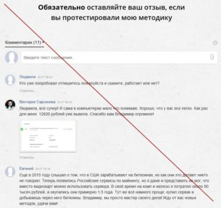 Belov-Blog. Отзывы о мошеннике Владимире Белове