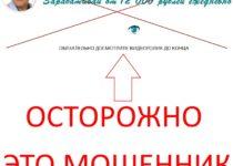 Правда от Стоцкого — отзывы о банальном мошеннике