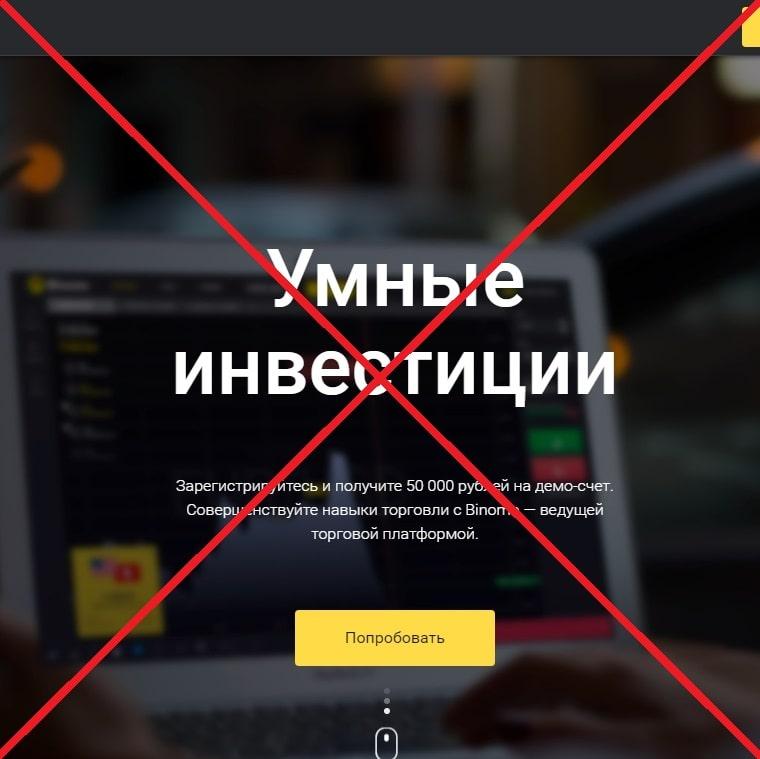 Биномо (binomo.com) — отзывы о брокере бинарных опционов!