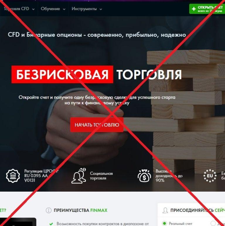 FINMAX – отзывы о брокере бинарных опционов