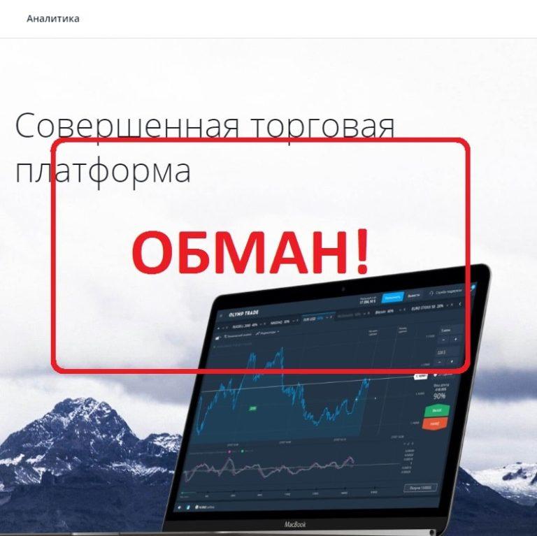 Олимп Трейд (olymptrade.com) — реальные отзывы о брокере бинарных опционов!