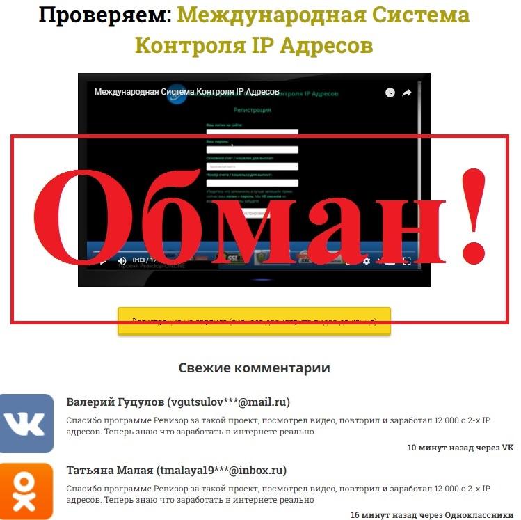 Фальшивая Международная Система Контроля IP Адресов. Ревизор онлайн — отзывы о проекте