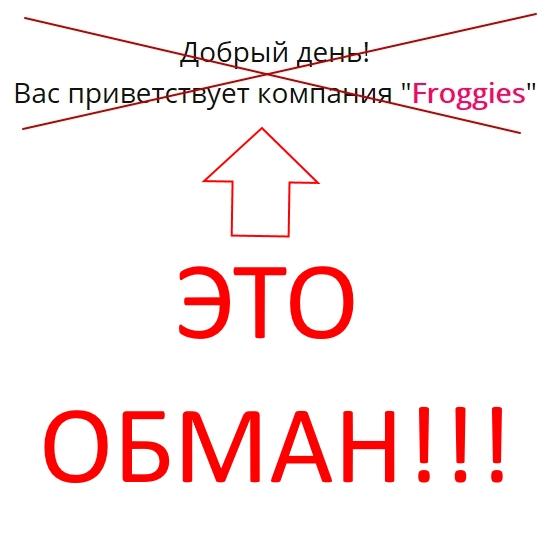 Компания «Froggies» — отзывы о мошенничестве