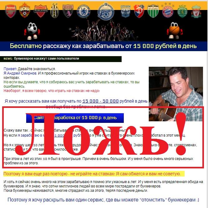 Заработок от 15 000 рублей в день по методу Андрея Смирнова. Отзывы о «Сайте Автоматического Поиска Букмекерских «Вилок»»