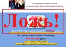 Фальшивая Благотворительная организация Арины Стефановой «Сбывшиеся Мечты». Отзывы о проекте