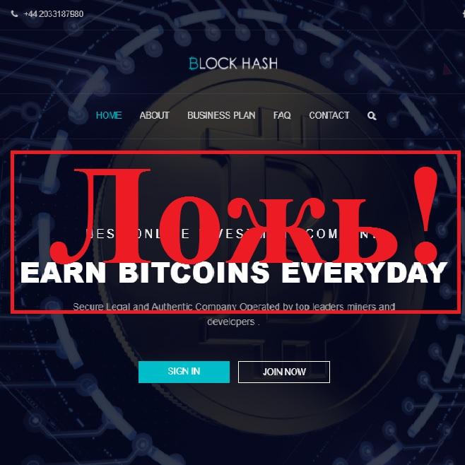 Недобросовестный криптовалютный инвестиционный фонд Block Hash LTD. Отзывы о пирамиде