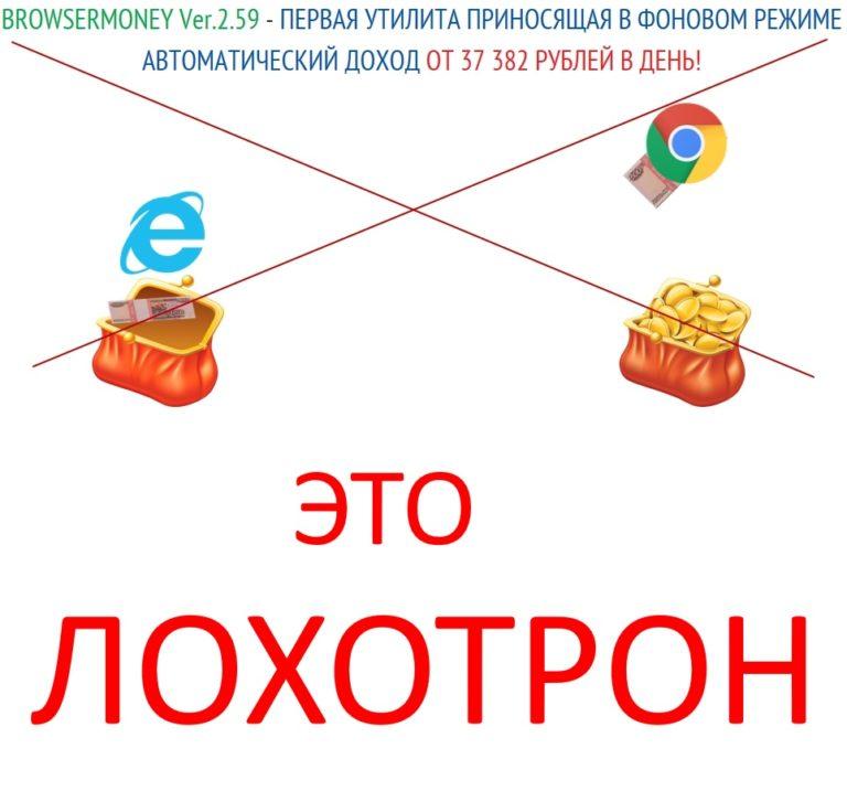 Утилита BrowserMoney Ver.2.59 — отзывы об обмане