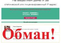 Фиктивная оплата за IP. Отзывы о проекте ipmysinfo.ru