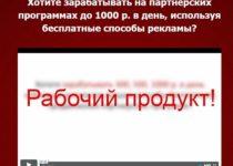 Как стабильно зарабатывать по 1000 рублей? Без Вложений! Мастер-класс!