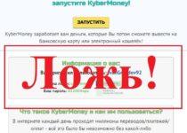 Автодоход с KyberMoney, от 10 000 рублей в сутки. Отзывы о проекте