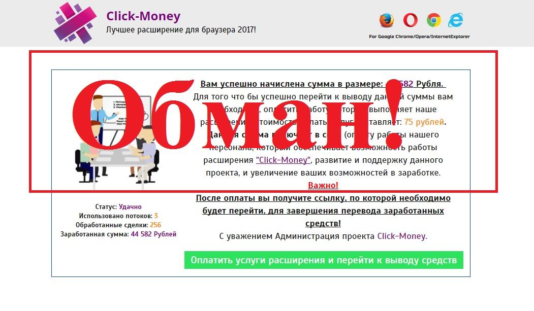 Фальшивый заработок на арбитражных сделках с Click-Money или Cash-Box. Отзывы о проекте