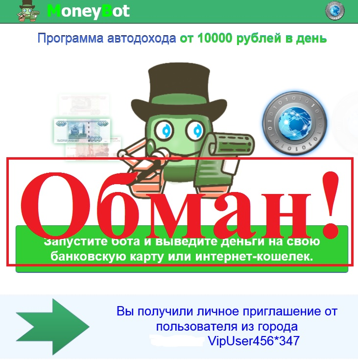 И вновь MoneyBot – старый обман с новым дизайном. Отзывы о проекте