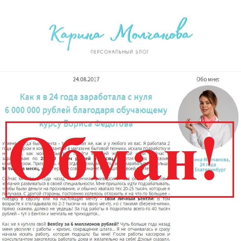 Карина Молчанова и Борис Федотов – новые лица старого лохотрона. Отзывы о проектах