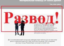 Фиктивная материальная помощь от Дмитрия Рожкова и Алексея Орлова. Отзывы о проекте