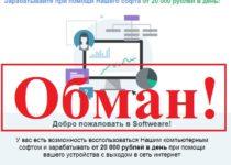 Фиктивный софт №1 в Европе для автоматического получения дохода. Отзывы о Softweare