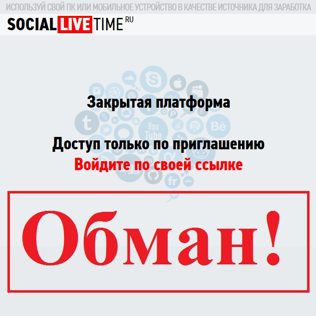 Закрытая бот-платформа обмана Social Live Time. Отзывы о проекте