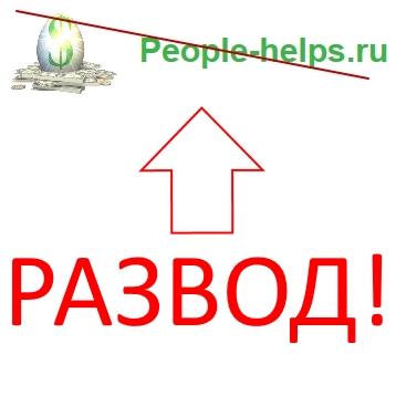 People-helps.ru — отзывы о мошеннической схеме