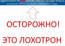 Заработок от 5000 рублей в день от Дмитрия Маханова. Отзывы