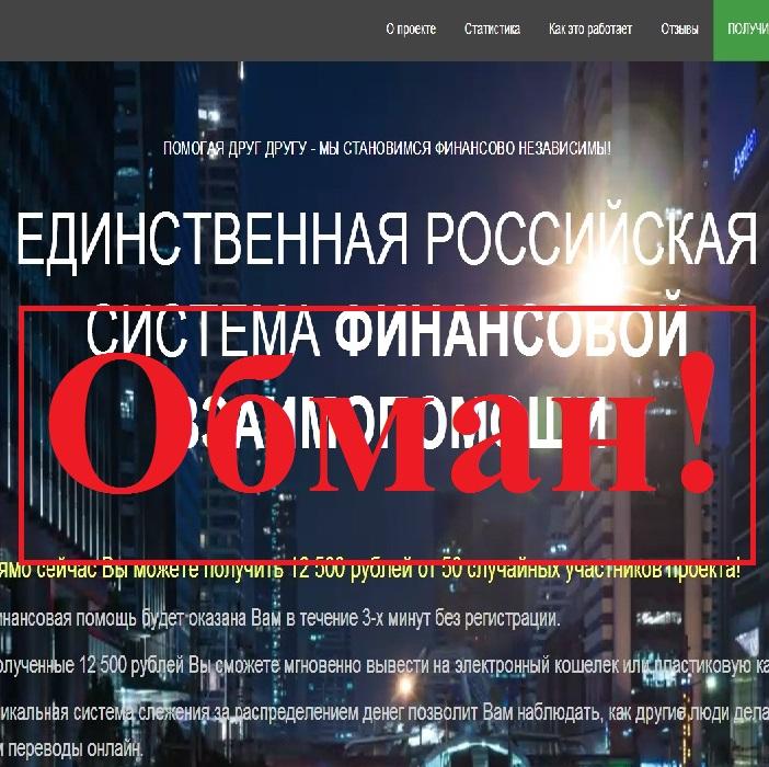 Помогаем мошеннику за свой счёт. Отзывы о http://cmc39.ru