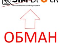 Sim Block — отзывы об автоматической онлайн-программе