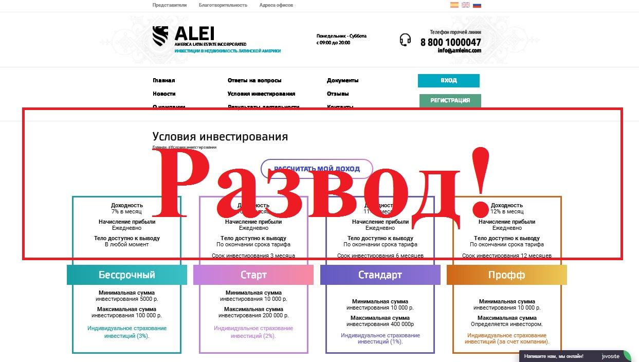 Платим 5 000 рублей за обещания – заработок на недвижимости. Отзывы о ALEI