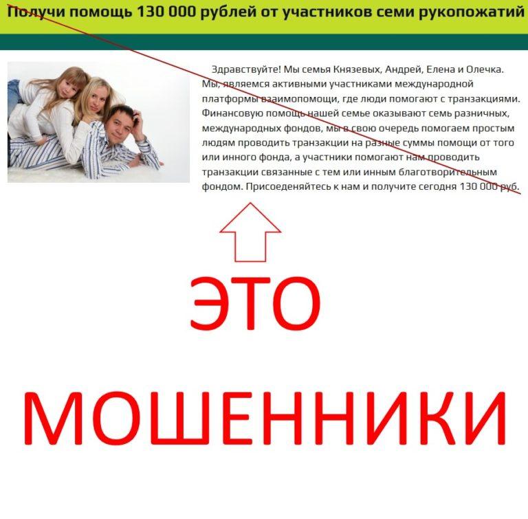 Получи помощь 130 000 рублей от участников семи рукопожатий. Отзывы о лохотроне