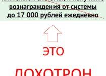 Станьте участником нашей платежной системы, и получайте  вознаграждения от системы  до 17 000 рублей ежедневно. Отзывы о лохотроне