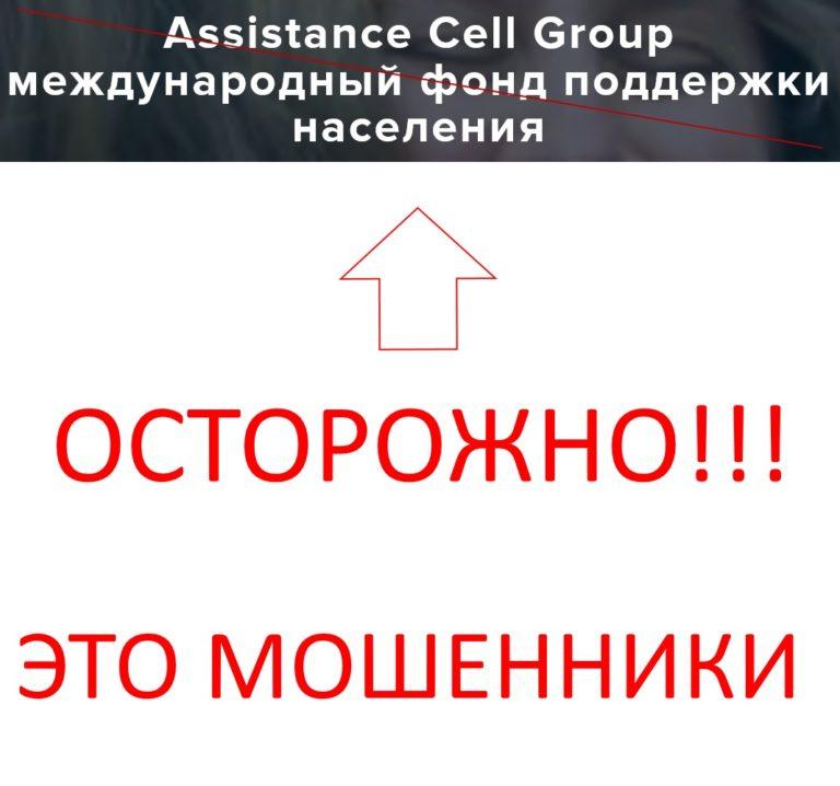 Международный фонд поддержки населения Assistance Cell Group — отзывы о лохотроне