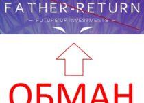Father-Return — зарабатывайте 120% за 2 дня. Отзывы