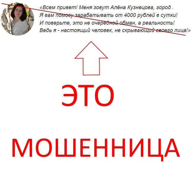 Команда Алены Кузнецовой — отзывы о сайте мошенницы