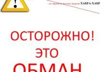 Отзывы об украденной схеме заработка из закрытого частного форума Хабра-Хабр