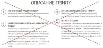 Trinity биткоин отзывы принцип работы акпп онлайн