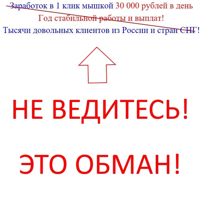 Заработок в 1 клик мышкой30000 рублей в день — отзывы о лохотроне