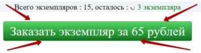 Заработок в 1 клик мышкой30000 рублей в день - отзывы о лохотроне