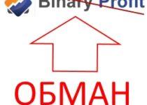 Binary Profit — отзывы о бирже торговли бинарными опционами