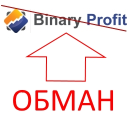 Binary Profit — отзывы о бирже торговли бинарными опционами